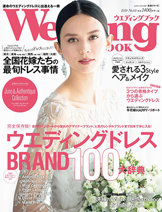 Wedding BOOK 65号