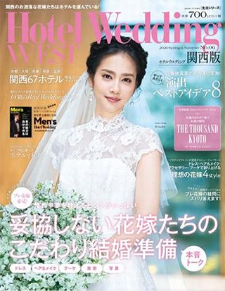 Hotel Wedding WEST 6号