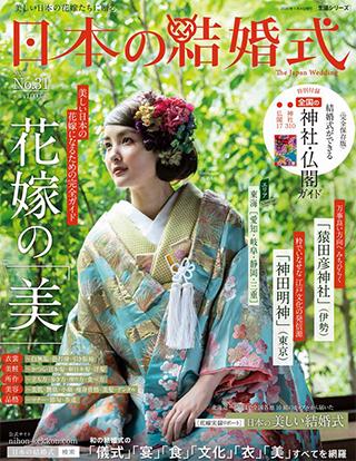 日本の結婚式 31号