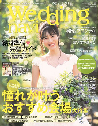 Wedding navi 10号