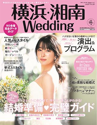 横浜・湘南Wedding 26号
