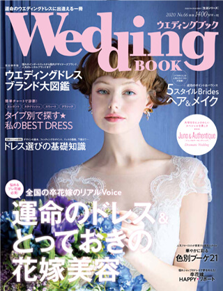 Wedding BOOK 66号
