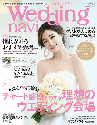 Wedding navi 11号