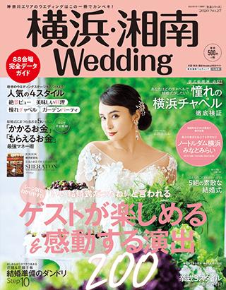 横浜・湘南Wedding 27号