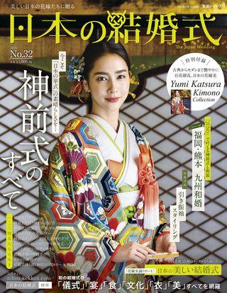日本の結婚式 32号