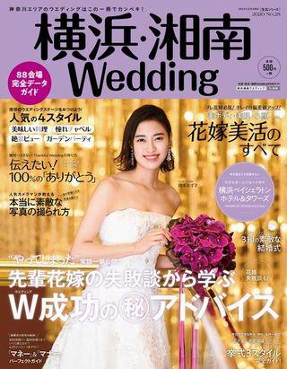 横浜・湘南Wedding 28号
