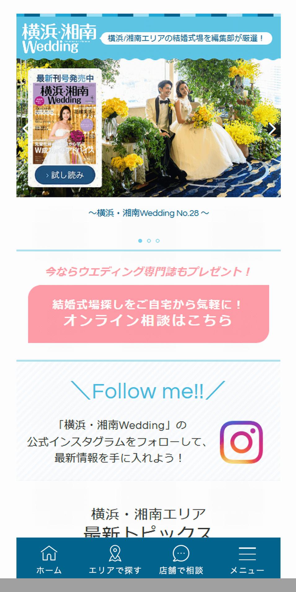 横浜・湘南Wedding