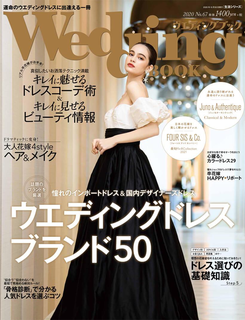 「Wedding BOOK 67号」が、全国の書店にて発売!話題のインポート&国内デザイナーズドレスを厳選