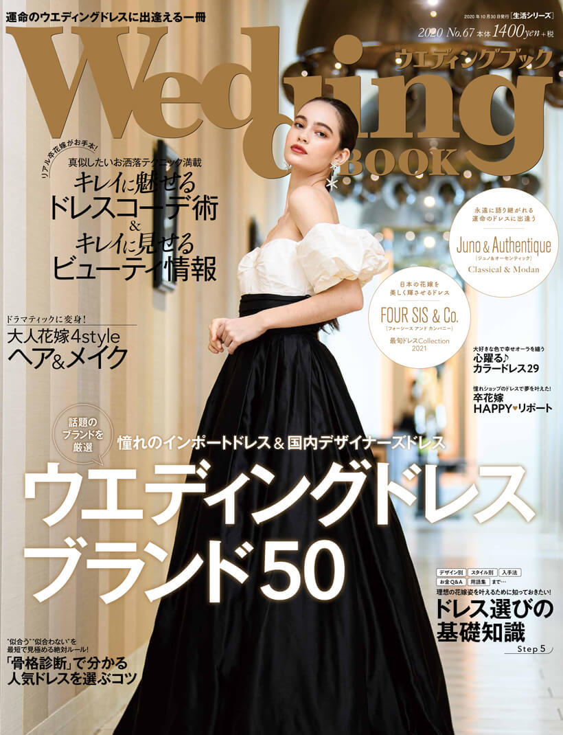 Wedding BOOK 67号