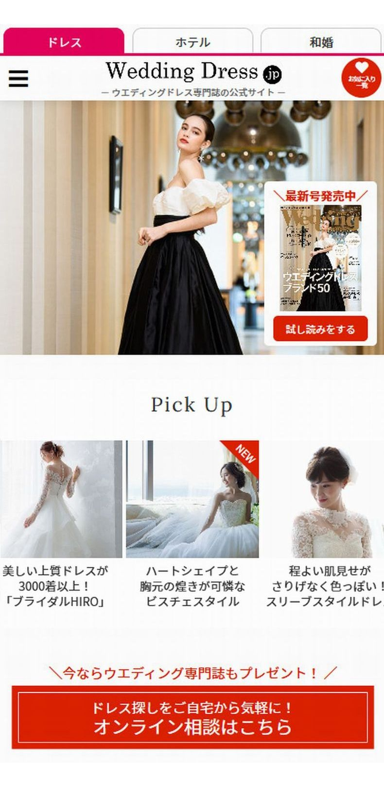 Wedding Dress.jp