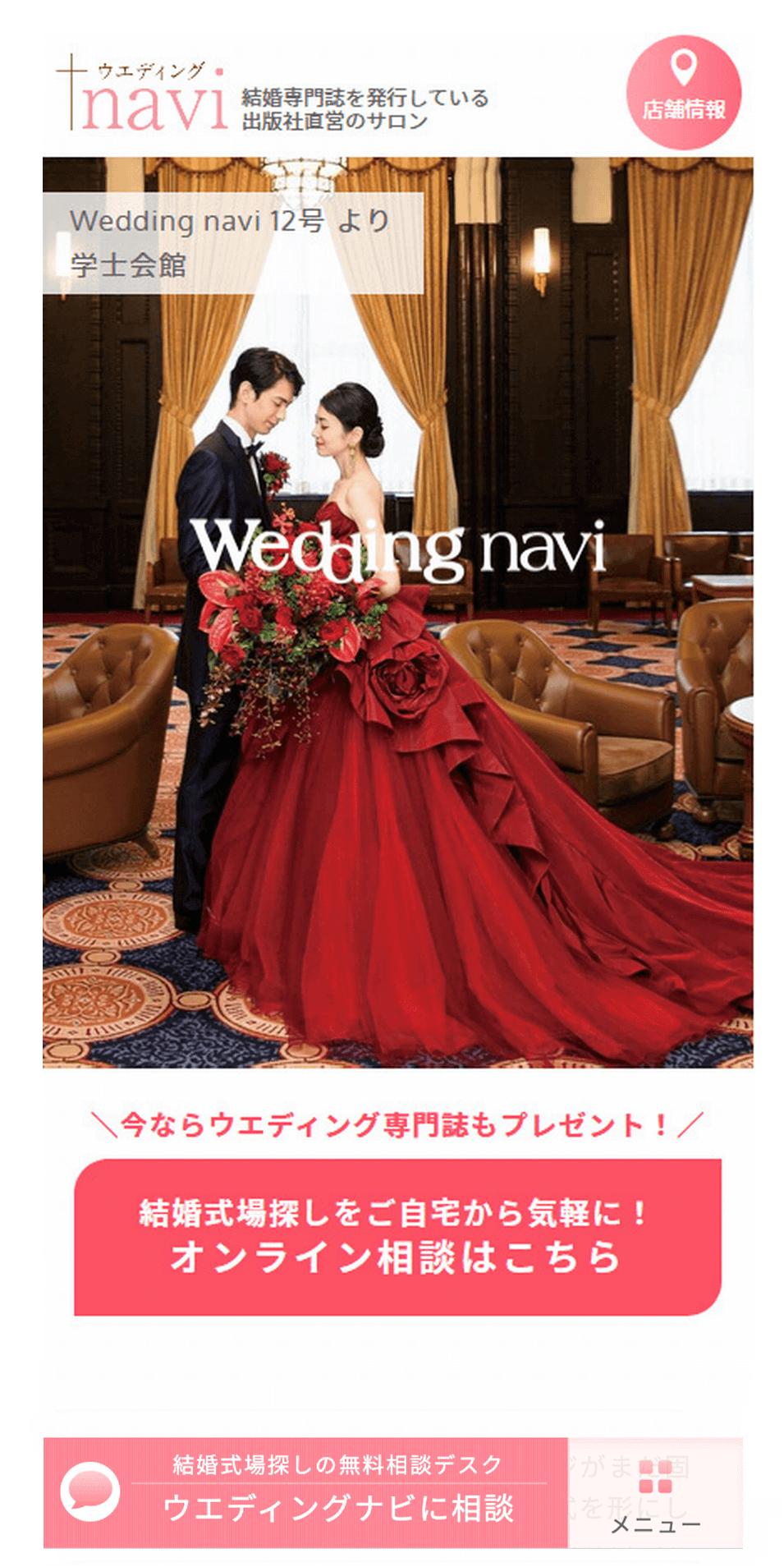 Wedding navi