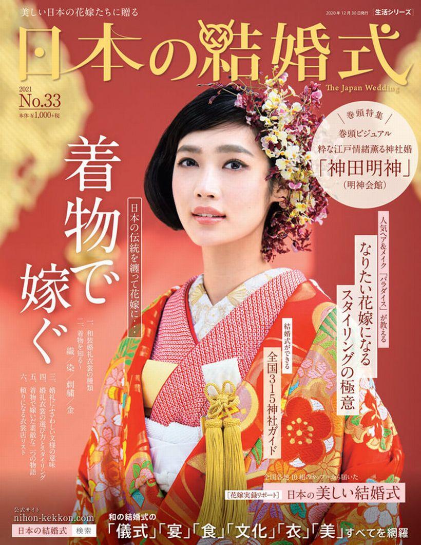 「日本の結婚式33号」が、全国の書店にて発売!カバーモデルは、林田岬優さん