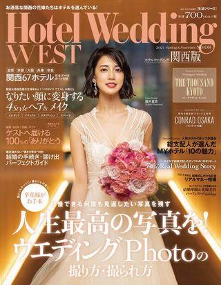 Hotel Wedding WEST 8号