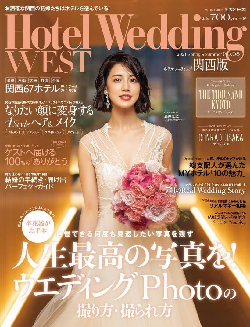 「Hotel Wedding WEST 8号」が発売!「ザ・サウザンド キョウト」の魅力を大特集 !カバーモデルは「E-girls」の藤井夏恋さん