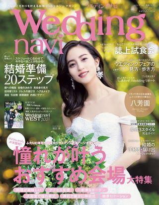 Wedding navi 13号