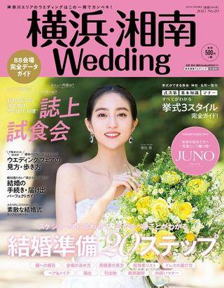 横浜・湘南Wedding 29号