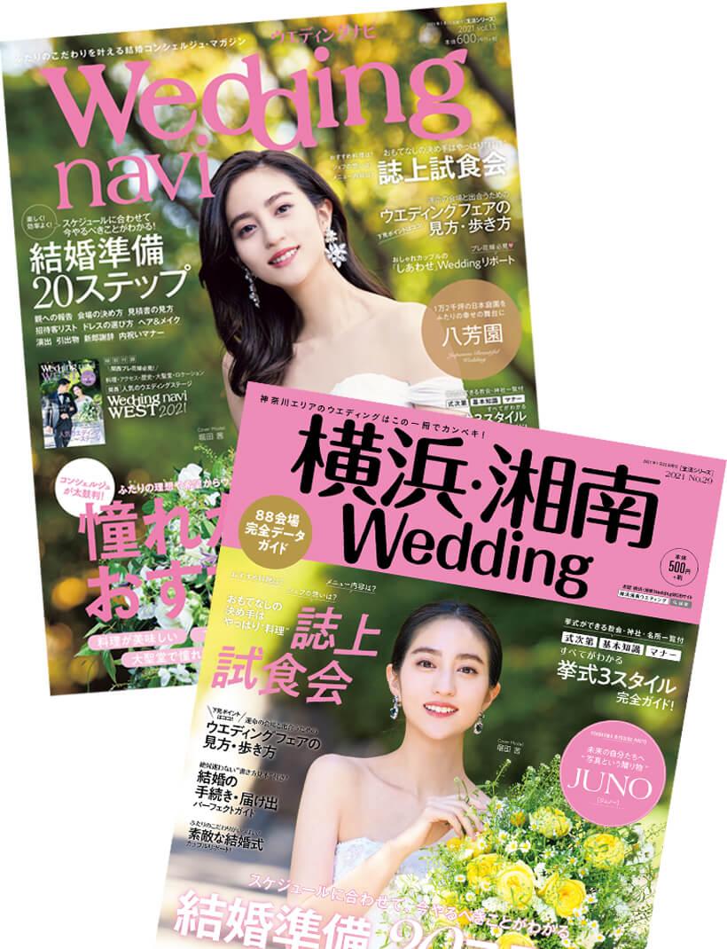 「Wedding navi 13号」「横浜・湘南Wedding 29号」が同時発売♪ 表紙には堀田茜さんが登場!