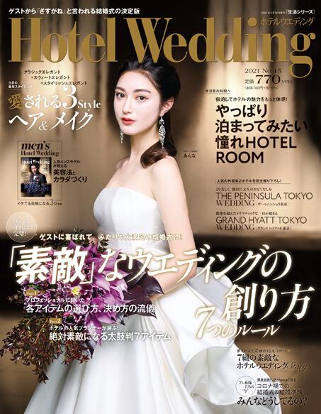 「Hotel Wedding 45号」が、全国の書店にて発売開始!