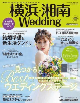 横浜・湘南Wedding 30号
