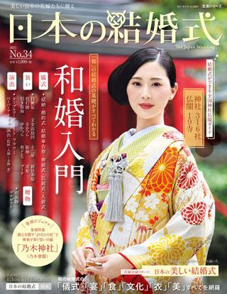 日本の結婚式 34号