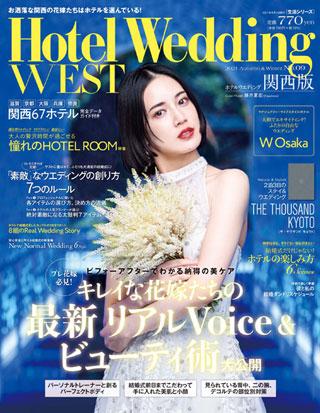 Hotel Wedding WEST 9号
