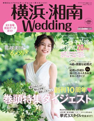 横浜・湘南Wedding 31号